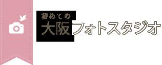 大阪のフォトスタジオ攻略Media