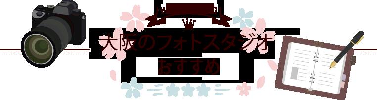 大阪のフォトスタジオ